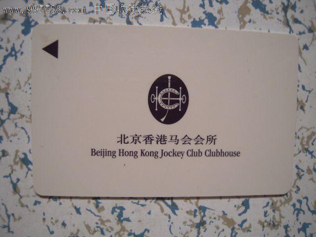 北京香港马会会所