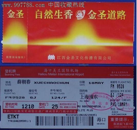 海口美兰国际机场-金圣香烟广告_第1张_7788收藏__中国收藏热线
