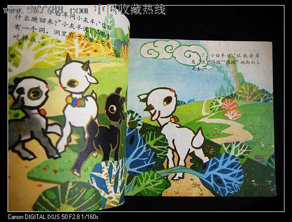 三只小羊_第2张_7788收藏__中国收藏热线