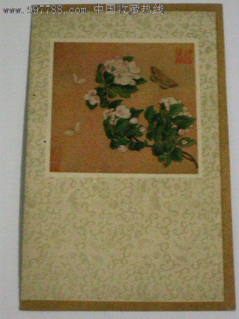 海棠蛱蝶图明信片
