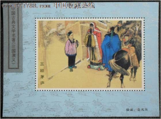"""""""三国演义""""纪念张(2)-----刘备三顾茅庐!"""