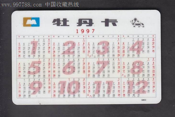 97年日历表_1997年年历片1枚