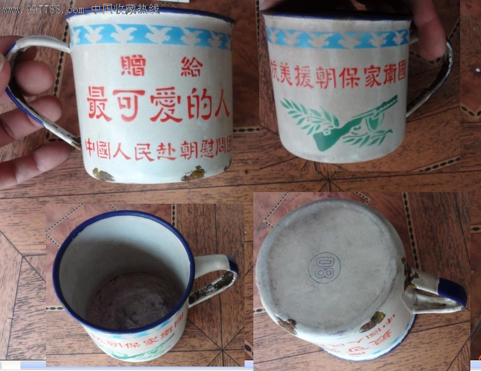 特价五十年代抗美援朝保家卫国赠给最可爱的人搪瓷茶缸茶杯包老稀少