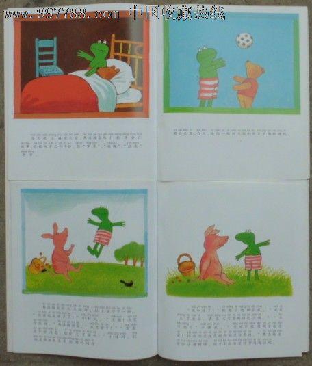 简笔画大师维尔修思-青蛙弗洛格的成长故事(4本)