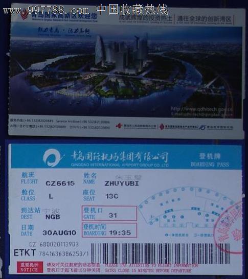 青岛流亭机场-青岛国家高新区欢迎您