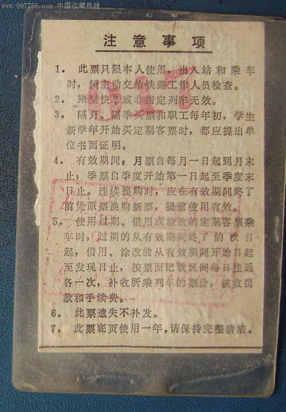沈阳铁路局 苏家屯 沈阳.月票.91年2月. 15.0000元 se12761725 7788收藏
