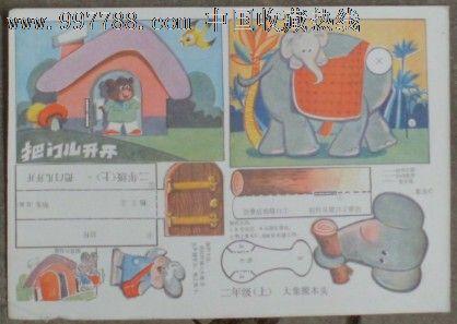 模型-大象搬木头