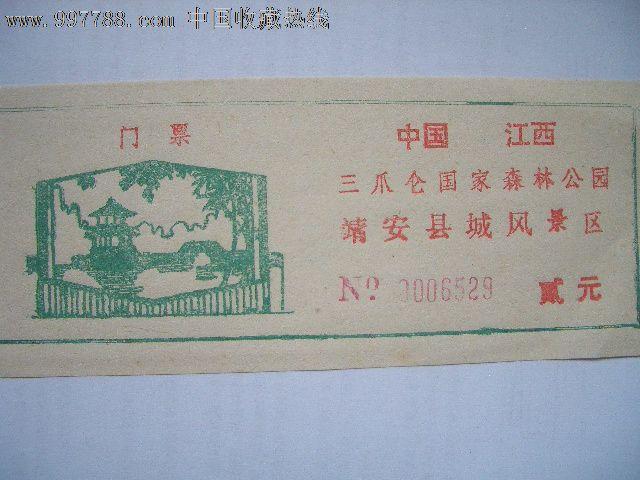 精美门票:国家森林公园///靖安风景区.早期票