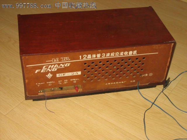 飞乐736晶体管收音机电路图