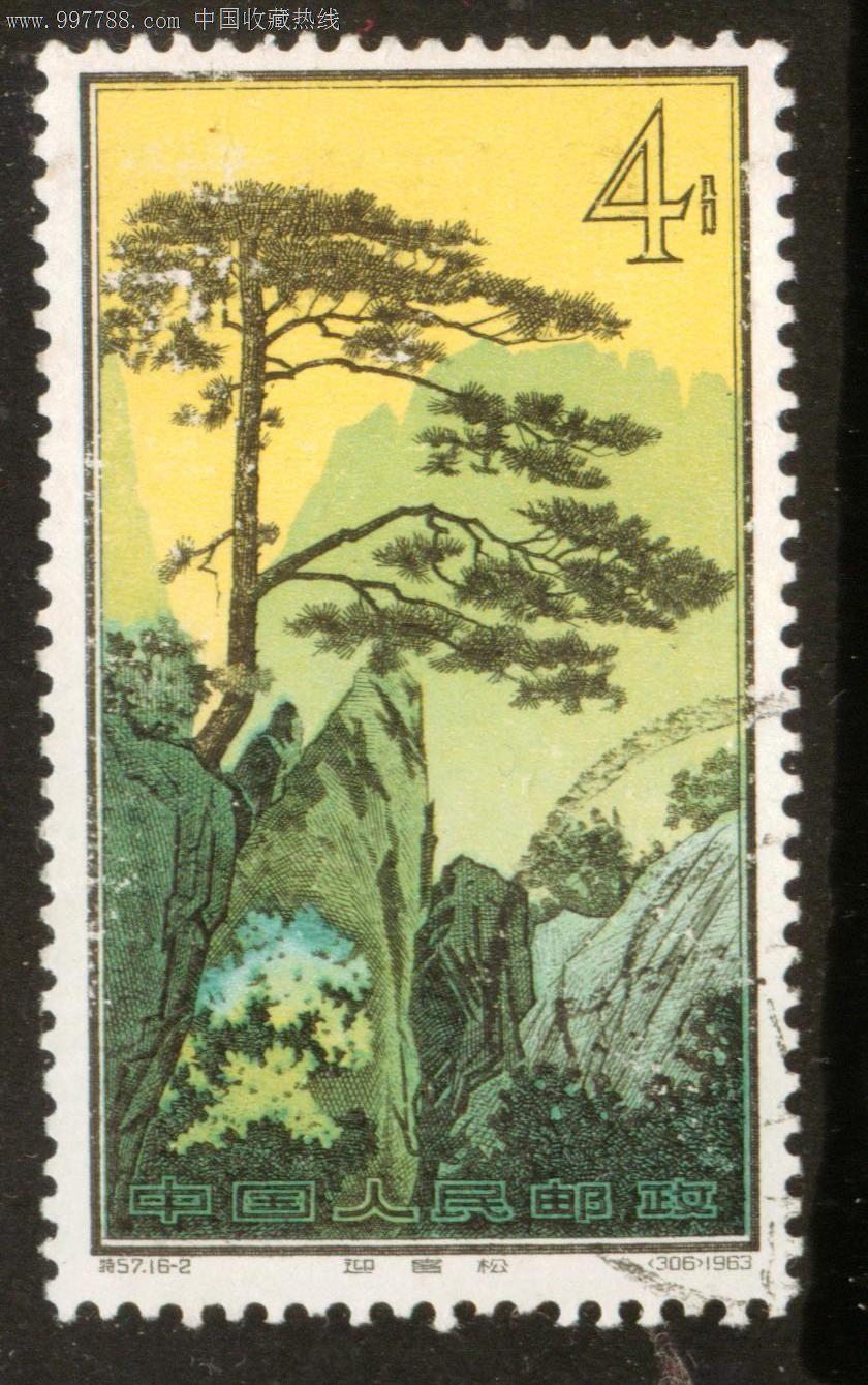 特57黄山风景16—2信销邮票上品