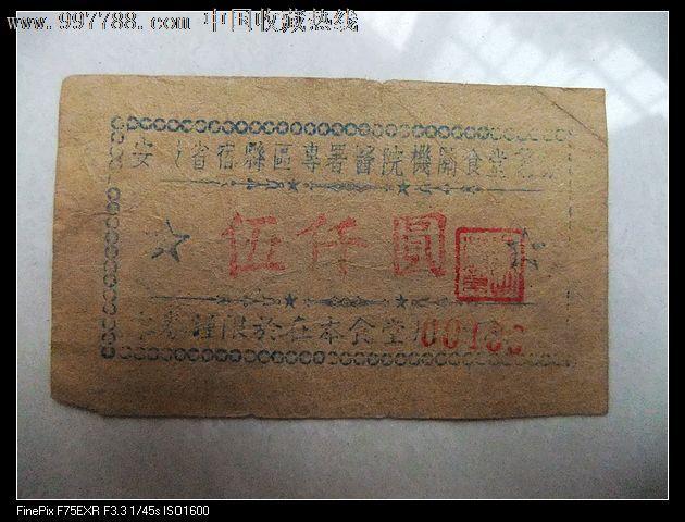 宿县50年代餐票5元.jpg_第1张_7788收藏__收藏热线