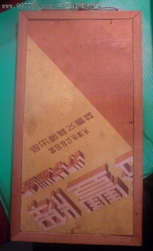 文革(天安门图)=====手绘(毛像)玻璃画!