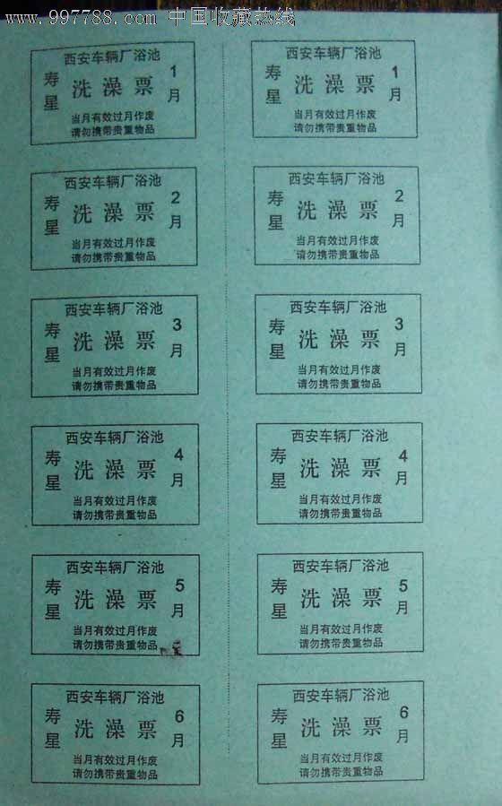 壽星-澡票(版)_價格10.0000元_第1張_7788收藏__中國收藏熱線