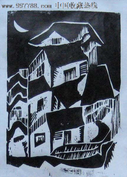 特价黑白木刻原作——夜晚的房子第二款(6幅)