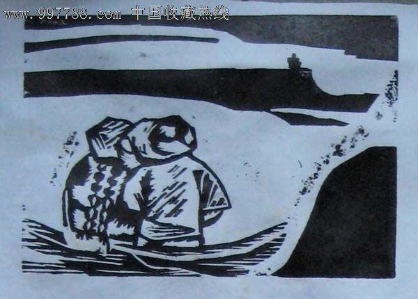 特价黑白木刻原作——船和情侣(买四赠二)-版画原作