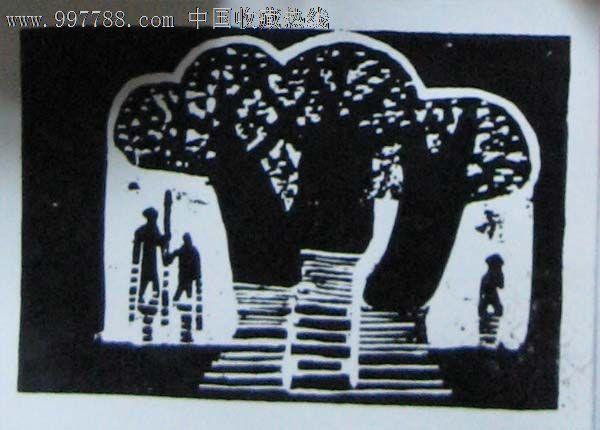 黑白木刻原作——风景四幅再赠两幅(第三款)-版画