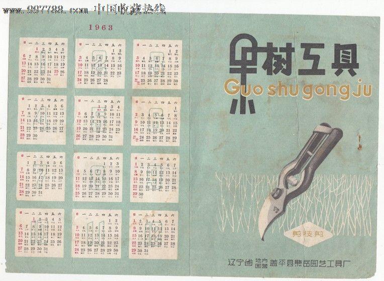 63年辽宁盖平园艺工具广告日历-se12803101-年历卡/片图片