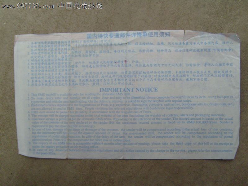 ems快递单_包裹快件单_小小藏轩阁【7788收藏__中国