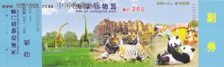 天津动物园门票