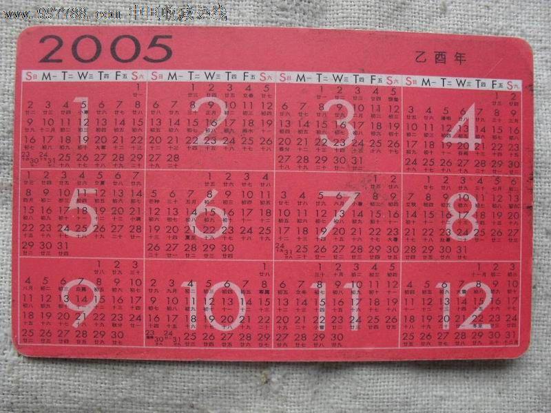 生肖年历卡--2005_价格2.0000元_第2张_7788收藏__收藏热线