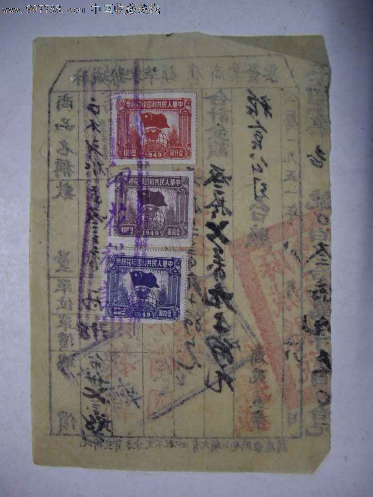 1951年,湖北麻城贴税票,盖【印】抗美援朝,保家卫国红章发票_第2张