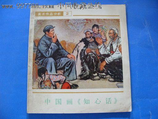 美术作品分析{2}==中国画【知心人】