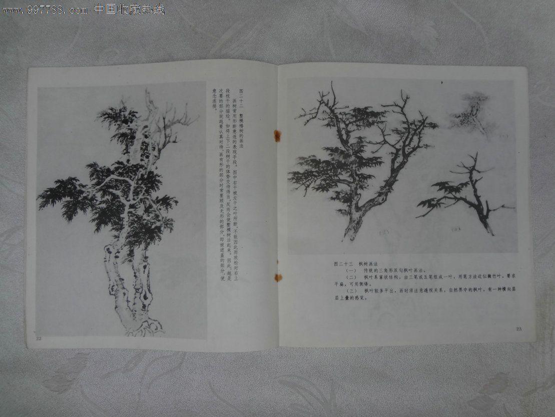 中国画技法入门《怎样画树》(一)作者:乐震文