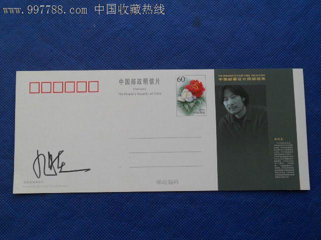 邮票设计师郝旭东签名明信片