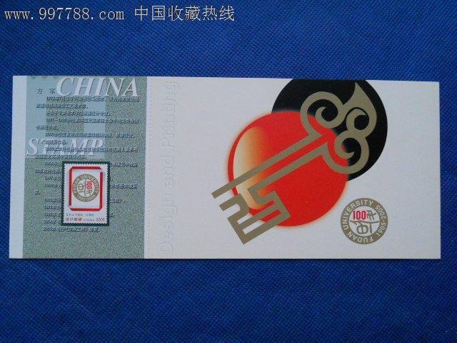 邮票设计师方军签名明信片