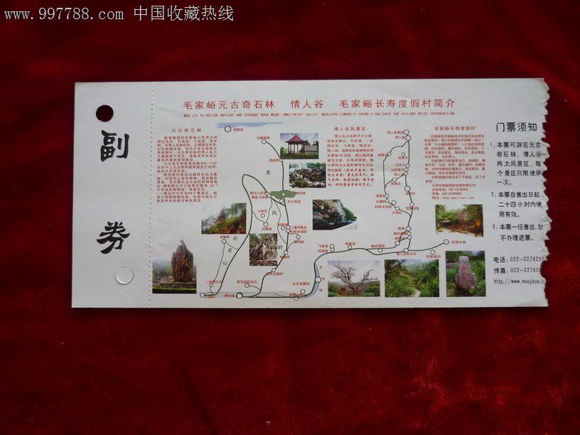 元古奇石林風景區