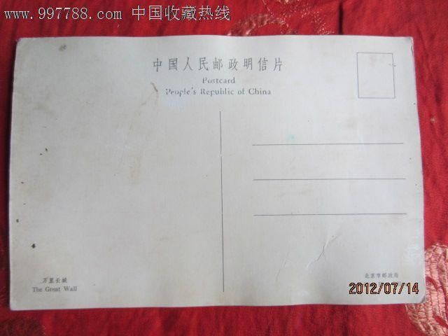 北京风光明信片----万里长城