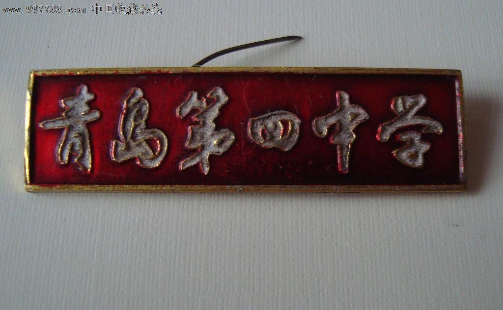 青岛第四中学校徽---老师佩戴的