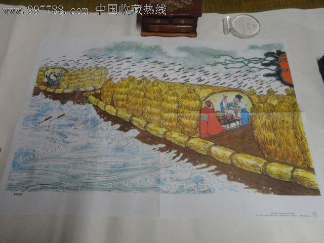 草船借箭——任伯言画对开挂图图片