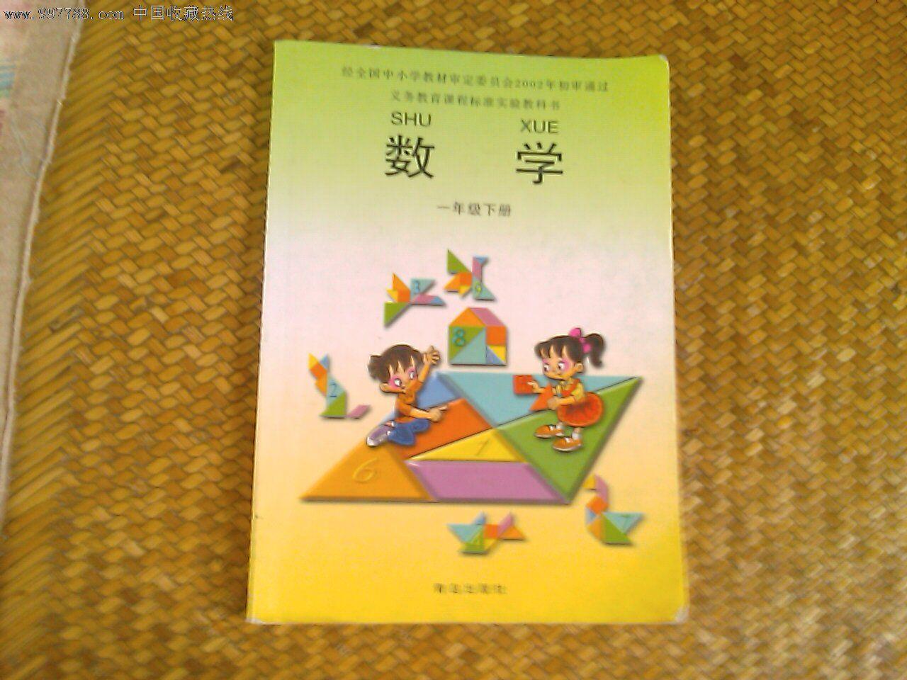 数学教材_小学数学课本-课本/教材--se12848012-零售-7788收藏