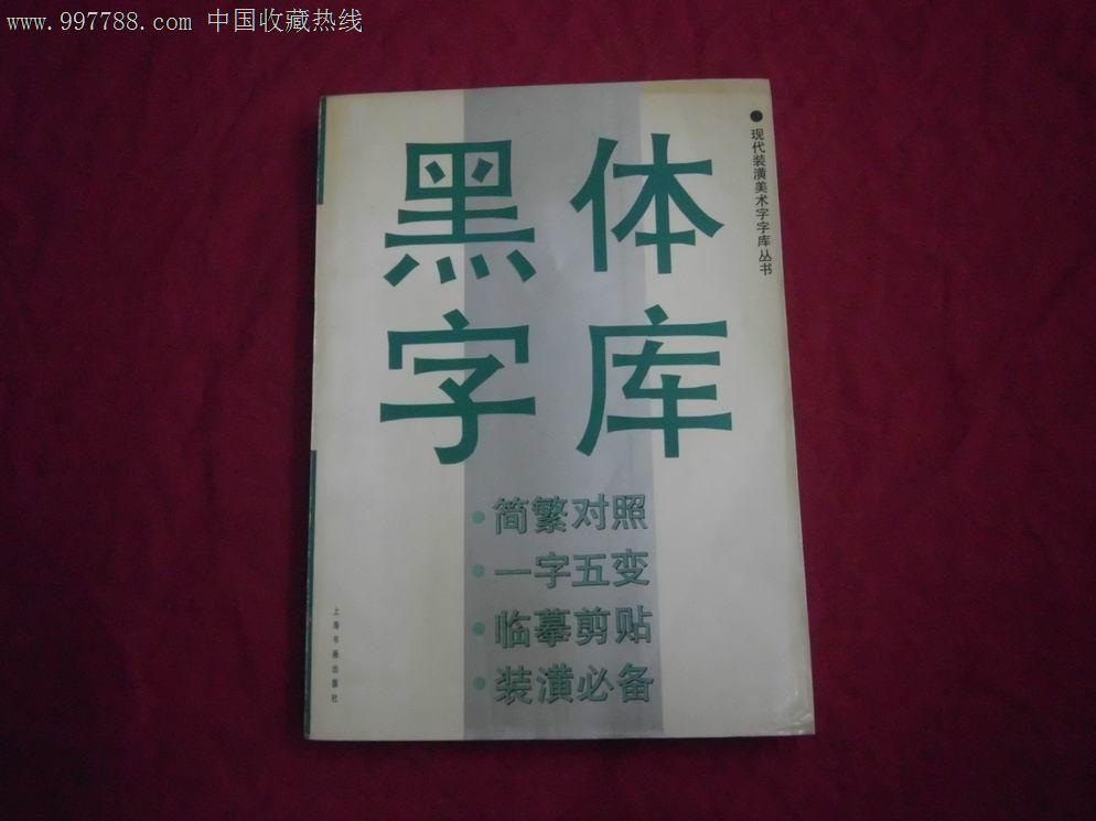 黑体字库(现代装潢美术字字库丛书)图片