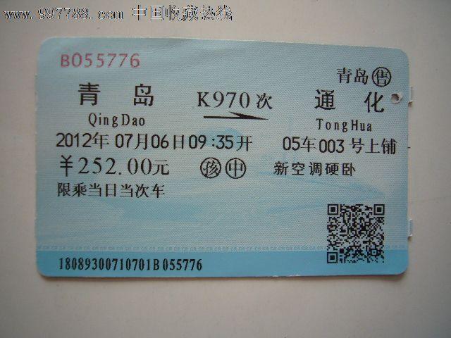 火车票:青岛-通化(k970次)