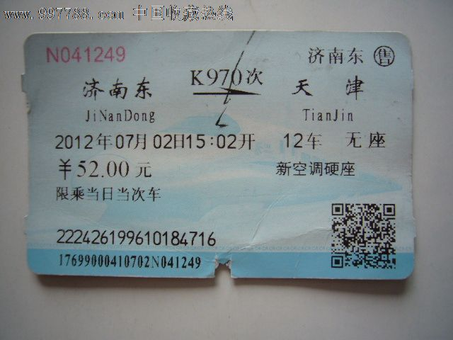 济南车票_火车票:济南东-天津(k970次)