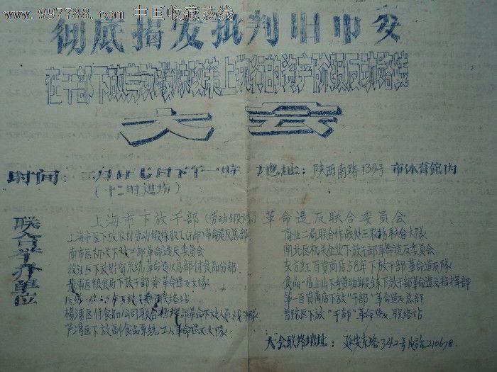 海报(高举毛思想伟大红旗)手抄报,报纸,正常发行版,文革前期(67-70),1
