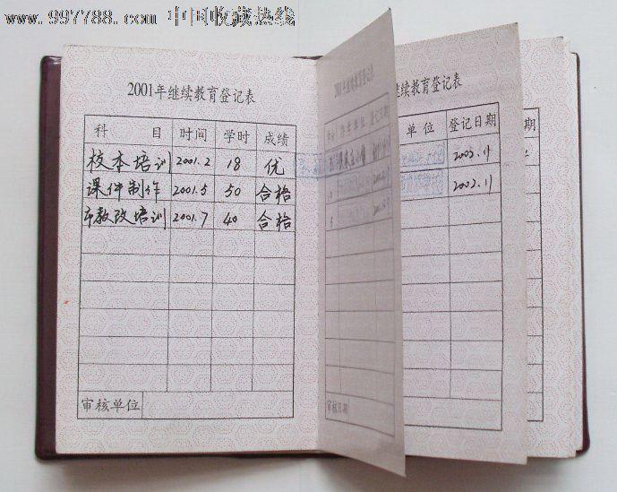 山东省小学教师继续教育证书