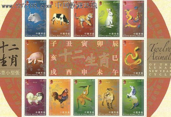 中国香港--十二生肖(小型张)_价格40.图片