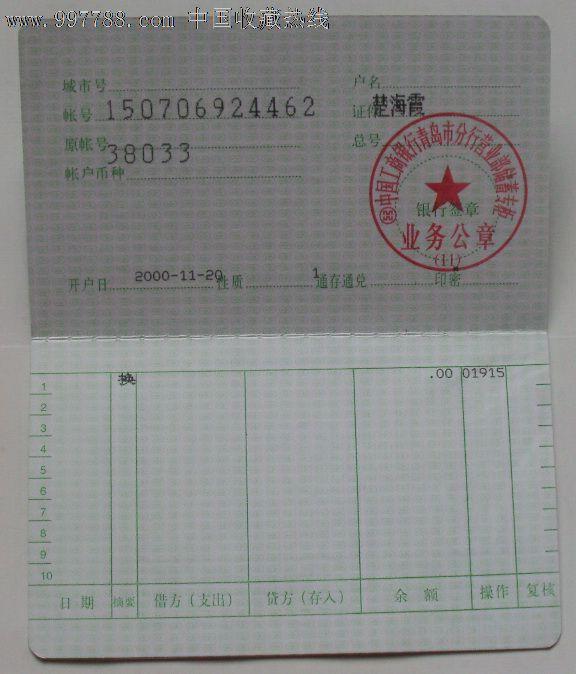 山东省城镇职工基本医疗保险--个人帐户专用卡