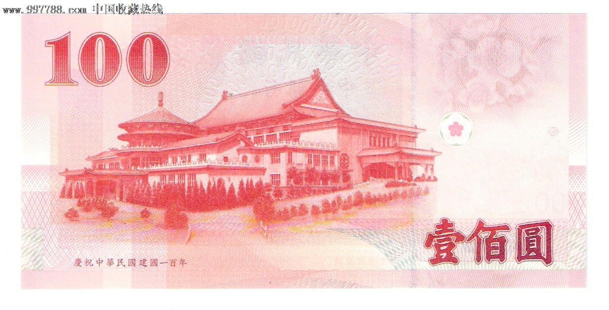全新台湾银行庆祝中华民国建国100年纪念钞