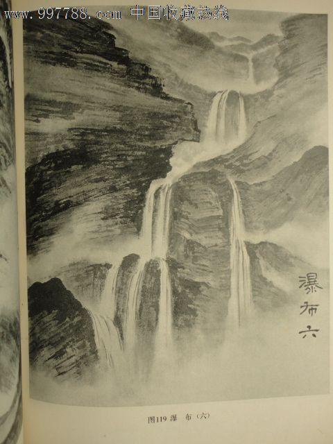 山水画基础技法_第5张_7788收藏__中国收藏热线图片