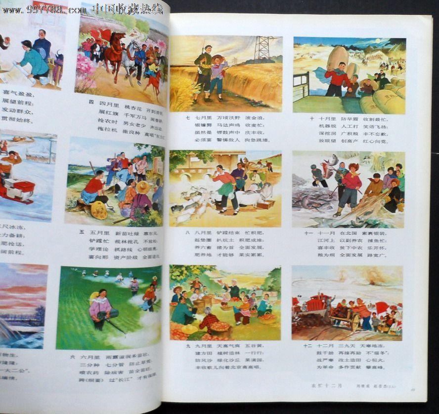 8开:全国年画,少年儿童美术作品展览--年画选集1975,98品