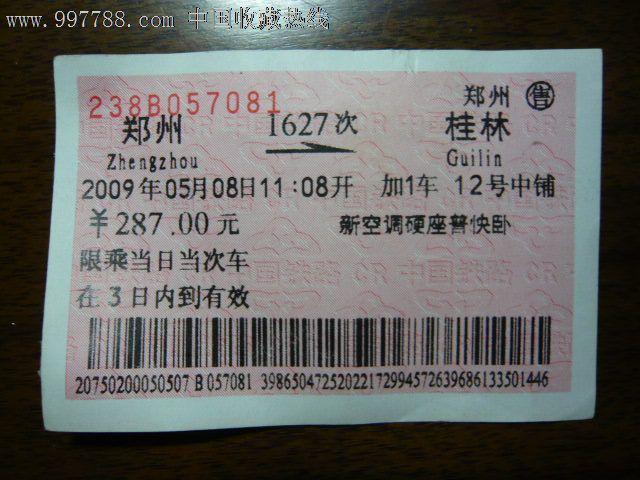 火车票--(郑州--桂林1627次)