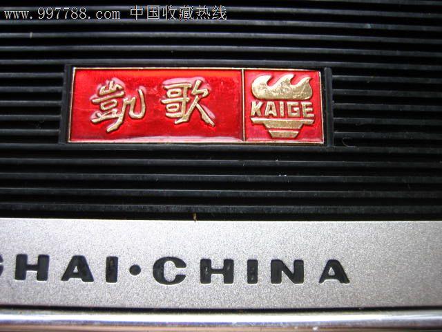 早年上海凯歌机