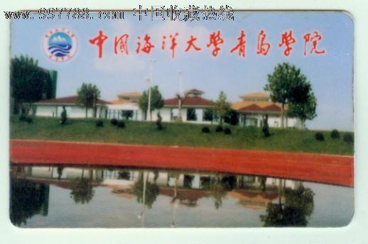 中国海洋大学青岛学院校园卡_第1张_7788收藏__中国收藏热线