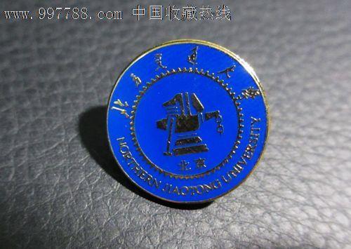 交大校徽_北京交通大学校徽