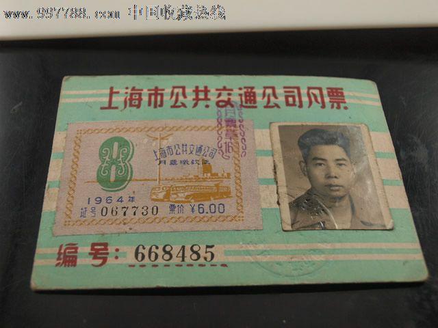 月票多少钱一张_上海市公共交通月票-1964年8月_第1张_7788收藏__中国收藏热线