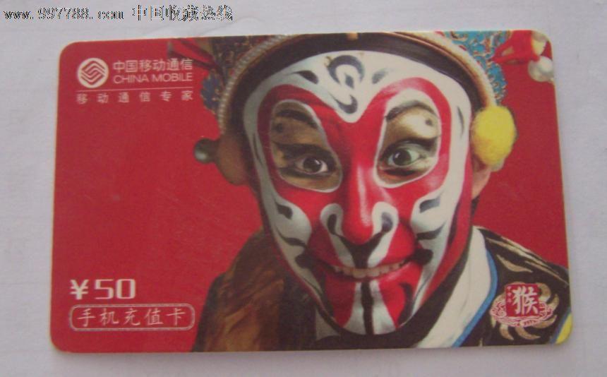 移动手机充值卡--猴年_价格1元_第1张_7788收藏__中国收藏热线